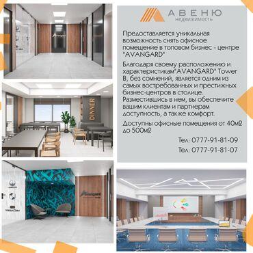 """Сдаются офисные помещения в лучшем бизнес - центре """"AVANGARD"""""""