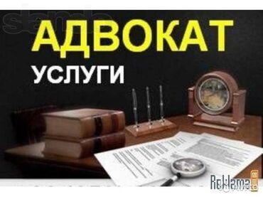 услуги реанимобиля в Кыргызстан: Услуги квалифицированных адвокатов по любым правовым