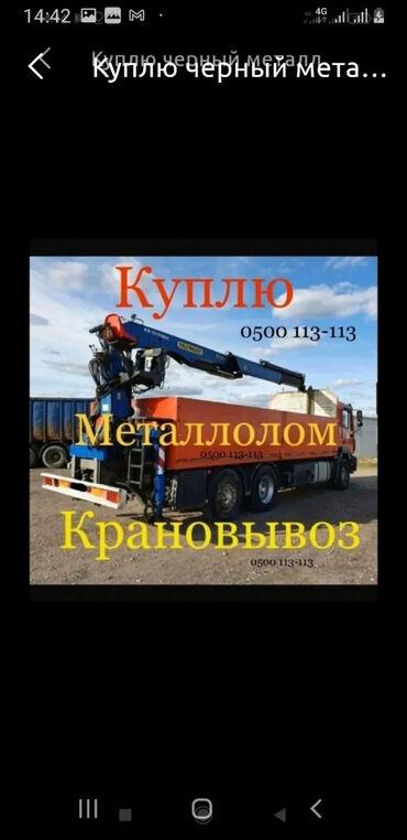 Услуги - Беловодское: Металл куплю чёрный дорого бишкек скупка металл дорого кран резак
