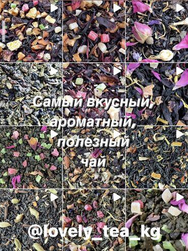 """Чай развесной """"Лавли Ти"""" для чайных гурманов! Самый лучший подарок по"""