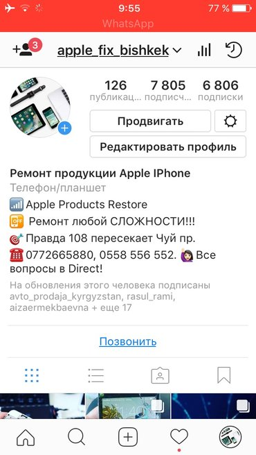 Iphone x айфон 10 apple fix bishkek в Бишкек