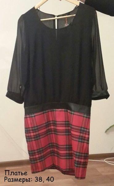Новое платье имитация юбки с сорочкой ( Турция ) размер 38, 40 в Бишкек
