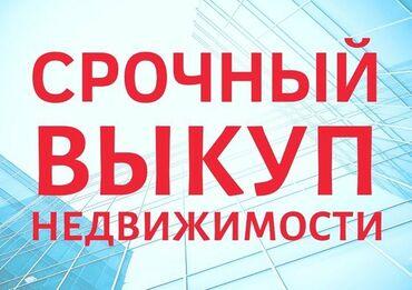 недвижимость в бишкеке in Кыргызстан   ПРОДАЖА КВАРТИР: 999 кв. м, 1 комната