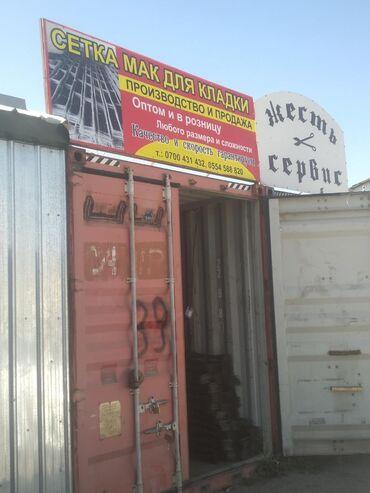 Продаю готовый бизнес в городе Токмок в сфере строительства. А именно