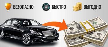 аренда авто с последующим выкупом in Кыргызстан | ДРУГОЕ: Другое 1995