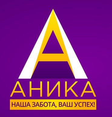 """Полиграфия """"Аника""""  в Бишкек"""