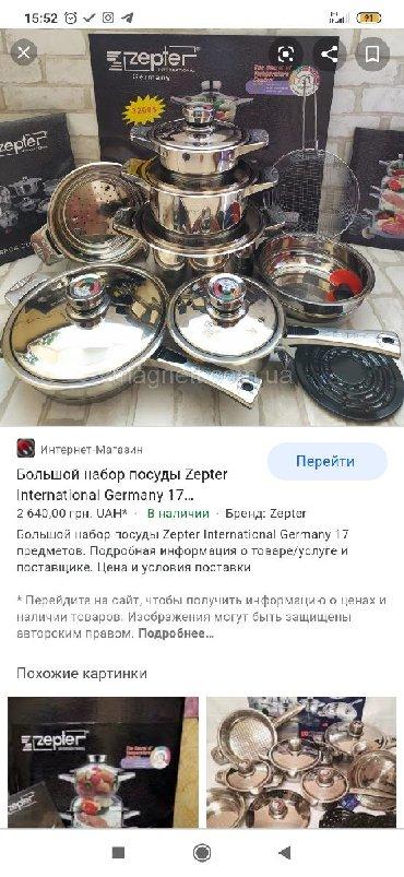 stolovyj nabor zepter na 12 person в Кыргызстан: Набор посуды от фирмы Zepter!Для молодоженов или подарок для свадьбы