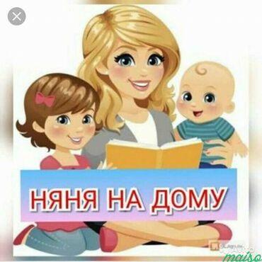 Детские сады, няни - Кыргызстан: Няня у себя на дому Здравствуйте уважаемые родители! Меня зовут Марина