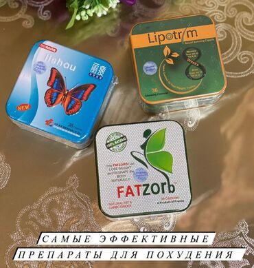 Красота и здоровье - Кыргызстан: Фатзорб, липотрим обеспечивают комплексное воздействие на организм с