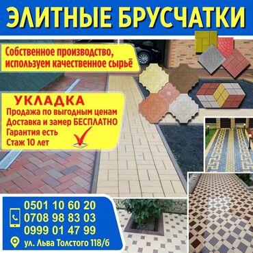 Кладка - Кыргызстан: БрусчаткиСобственное производство, используем качественное