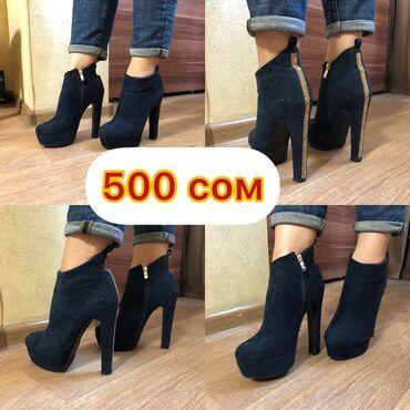 Женская обувь - Бишкек: Размер 38-39