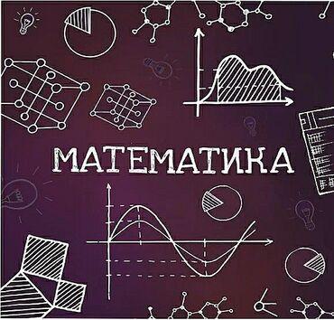 2487 объявлений: Репетитор   Арифметика, Математика, Алгебра, геометрия   Подготовка к экзаменам, Подготовка к ОРТ (ЕГЭ), НЦТ, Подготовка к экзаменам
