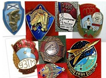 Куплю значки,знаки и медали СССР  фото на ватцап. в Бишкек