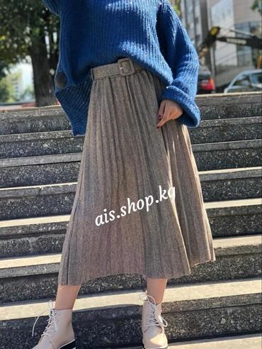 юбка стандарт в Кыргызстан: Плиссированная юбка - стандарт  осень/зима ОБМЕНА НЕТ!!!