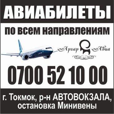 авиабилеты по всем направлениям! визы в дубай и не только! ул. абдрахм в Бишкек