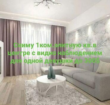 Сниму - Кыргызстан: Сниму однокомнатную элитную квартиру. С видео наблюдением, для одной