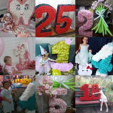 Другие товары для детей в Токмак: Объемные цифры на день рождения!!!в г.Токмок.Прокат,Продажа,на заказ!