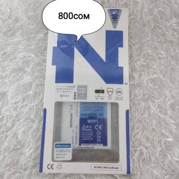 meizu m3 note аккумулятор в Кыргызстан: Батарея Оригинальный Nohon бренд Батарея BT41 для Meizu MX4 Pro 3250