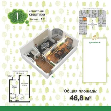 Продажа квартир - Бишкек: 1 комната, 47 кв. м