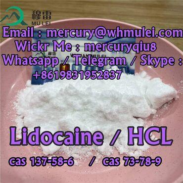 10 объявлений | НАХОДКИ, ОТДАМ ДАРОМ: Lidocaine lidocaine base lidocaine powder lidocaine chemical