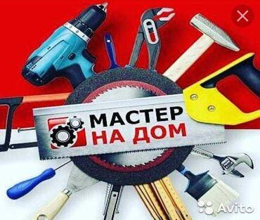 Мебельные услуги - Кыргызстан: Ремонт, реставрация мебели