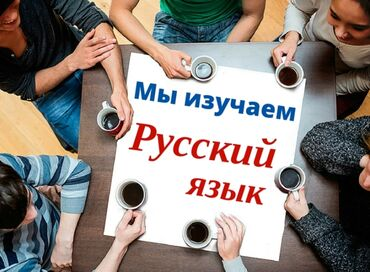 образование без границ в Кыргызстан: Языковые курсы | Русский