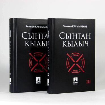 Сынган Кылыч оптом и в розницу  Кыргыз Эл жазуучусу Тологон Касымбек