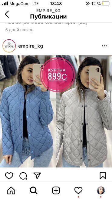 Женская одежда - Кыргызстан: Продаю новую куртку 44 размера. Нахожусь в 12 мкр