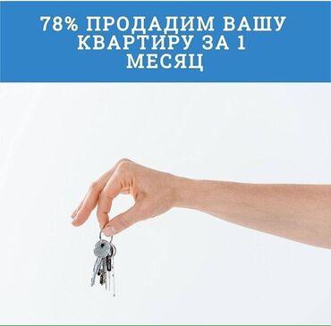 квартира продажа в Кыргызстан: Агенство недвижимости CITY CENTER поможет Вам продать или купить кварт