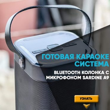 Караоке микрофон с колонкой в Бишкек