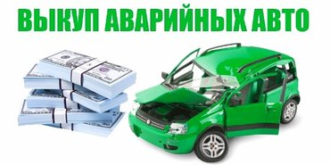 Куплю аварийное или не рабочие авто  в Бишкек