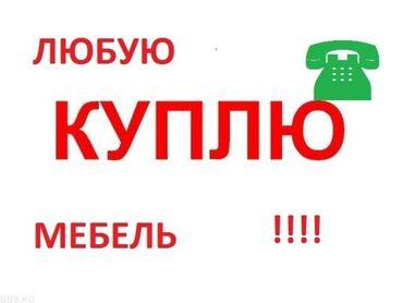 Остальные услуги - Бишкек: Куплю б/у мебель. Шифоньер, ковры, паласы, холодильники и многое друго