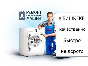 ремонт нексия в Кыргызстан: Ремонт | Стиральные машины | С гарантией, С выездом на дом, Бесплатная диагностика