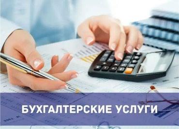 Бухгалтерские услуги! в Бишкек