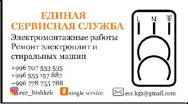 Профессиональные услуги электрика, сантехника, установка и ремонт быто в Бишкек