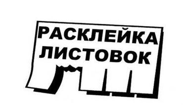 объявления о работе бишкек в Кыргызстан: Ищу работу расклейщика/разносчика объявлений/газет. Пишите в watts