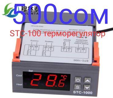 Электроника - Кара-Суу: Универсальный Терморегулятор STC-100