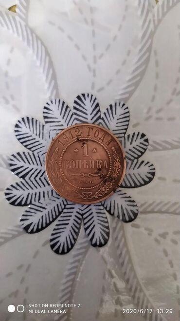 Монеты в Кемин: Монета