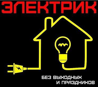 сантехнические мелкие услуги в Кыргызстан: Электрик, электромонтаж домов, квартир и другие виды услуг!