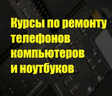 группы детских автокресел в Кыргызстан: 93-й лицей предоставляет курсы по ремонту и обслуживаю компьютеров орг