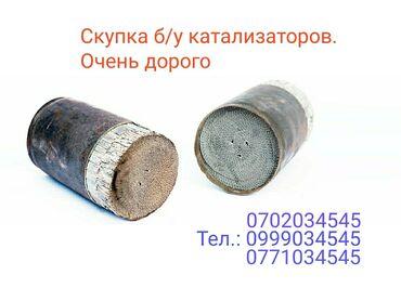 запчасти на ниссан марч к11 в Кыргызстан: Скупка катализаторов, запчасть катализатор, дорого скупка катализатор