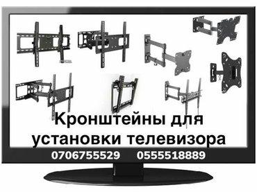 """Кронштейны """" крепление для установки в Бишкек"""
