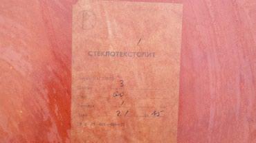 Стеклотексталит лист размером 2,5х0,8 М. толщиной 0,3 см. в Джалал-Абад