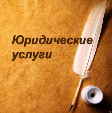 - Юридические консультации в Бишкек