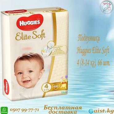 huggies elite soft в Кыргызстан: Huggies Elite Soft подгузники #4, 8-14 кг, 66штРазмер: №4Количество:66