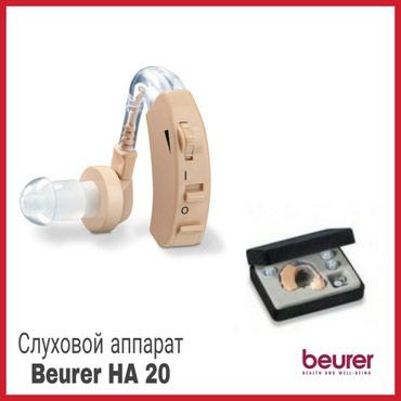 117 объявлений: Beurer HA 20. Слуховой аппарат отлично помогает людям снарушением