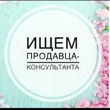 alfa romeo gtv 18 mt в Кыргызстан: Требуется продавец консультантОплата 25000График работы с 10 00 до 18