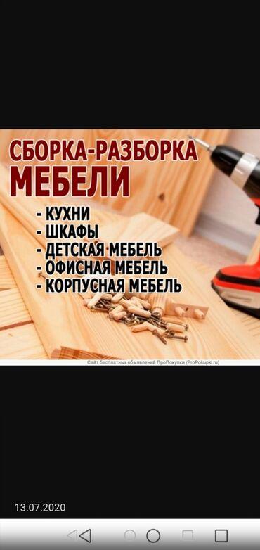 Плотник ремонт диван кровать столы стулья задвижки мягкий мебель и
