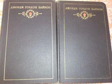 """Раритет Джордж Гордон Байрон """"сочинение в трёх томах"""". В наличии"""