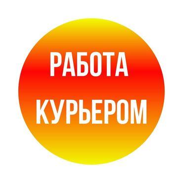 Работа пешего курьера - Кыргызстан: КУРЬЕР – МОСКВА – ДОСТАВКА  ** Лицензия: № 472 от 03.12.2020  (разреше